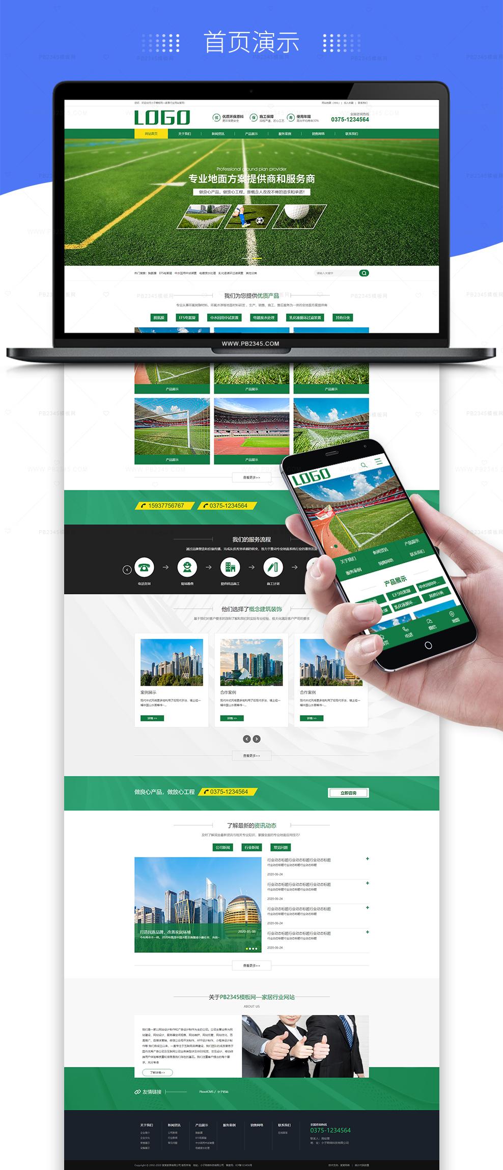 PBOOTCMS模板苗木草坪种植类网站模板企业网站代码带手机端