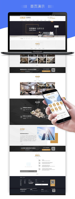 pbootcms装饰建材营销型家居网站模板源码带手机端