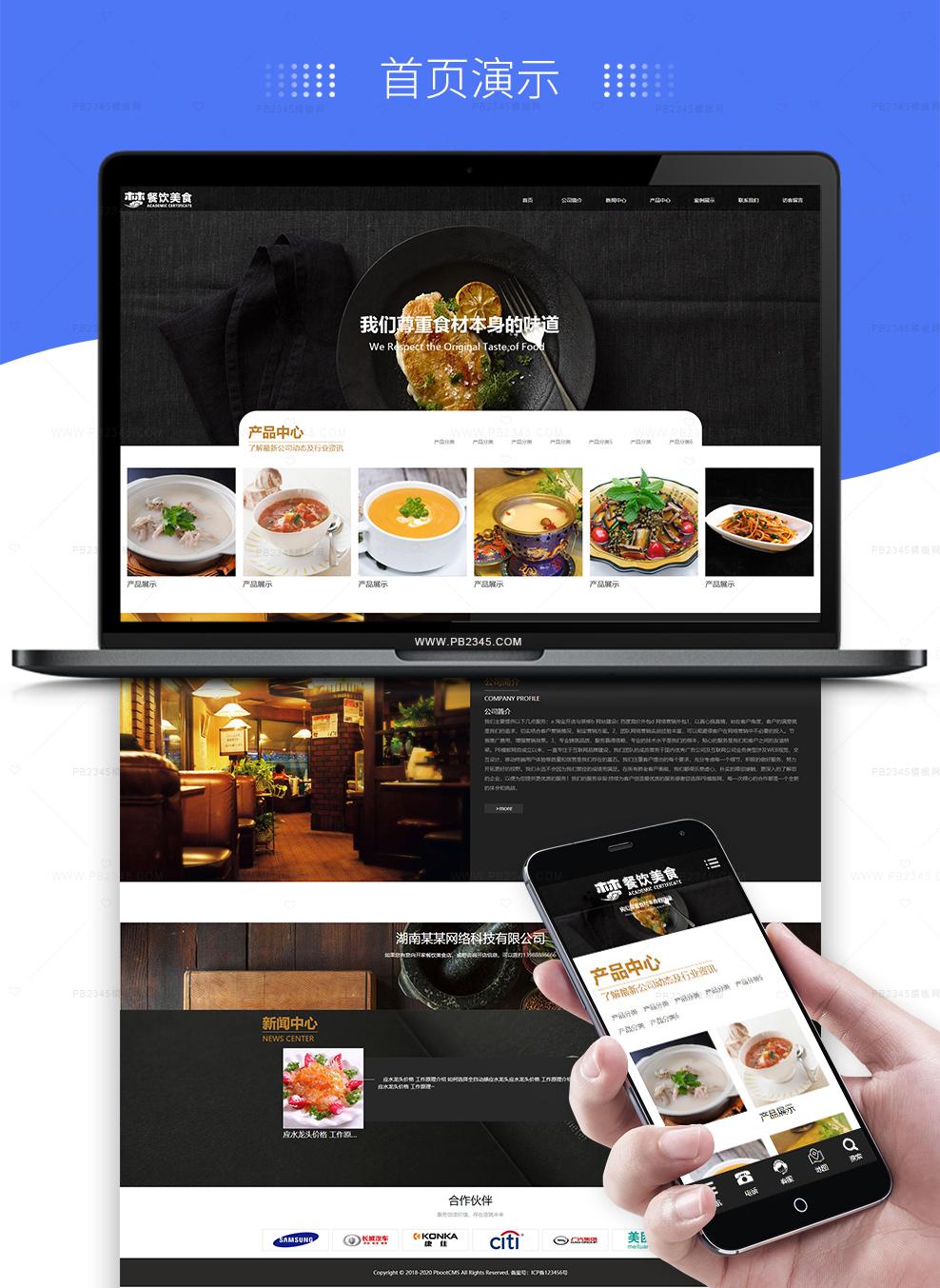 pbootcms自适应餐饮小吃加盟行业网站模板自适应手机端