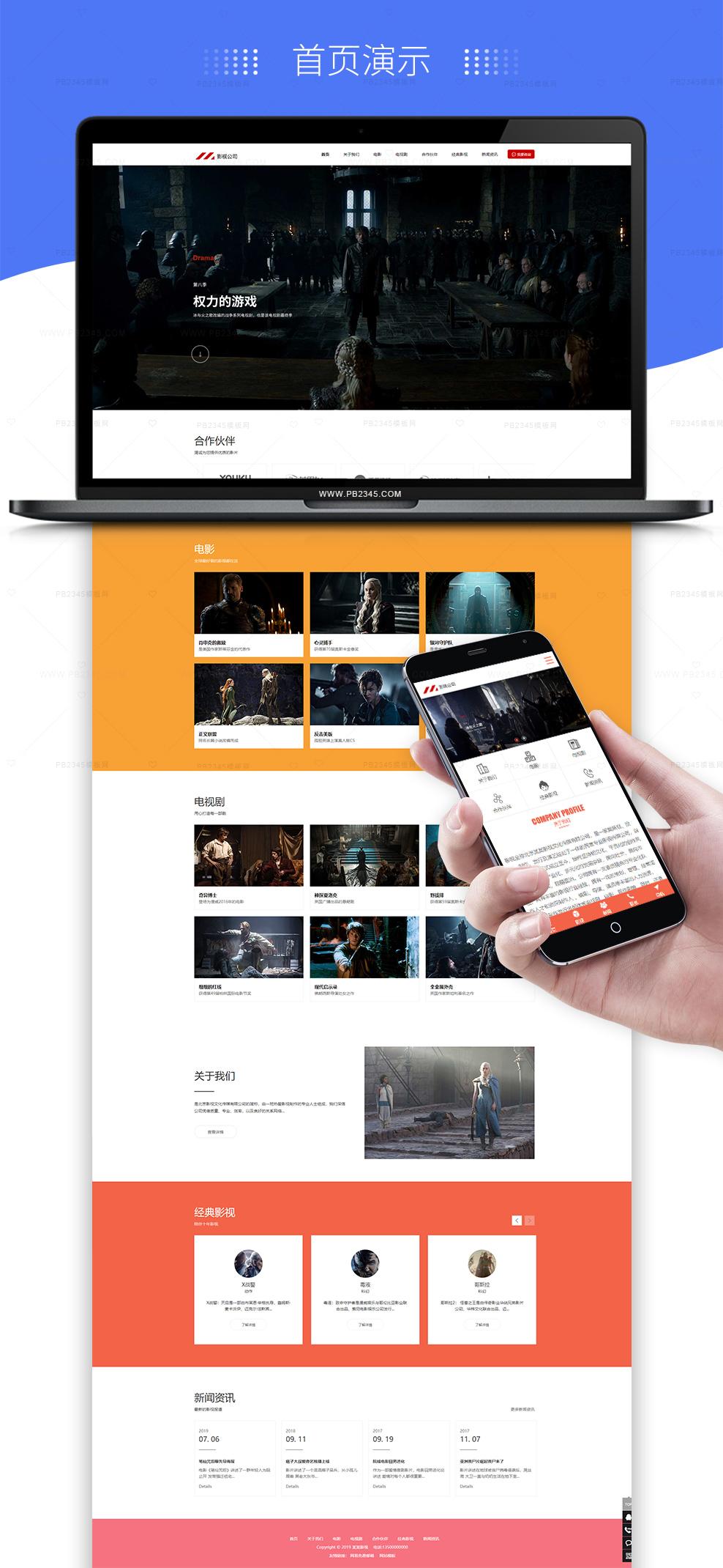 PBOOTCMS模板影视传媒文化广告类网站源码带手机端