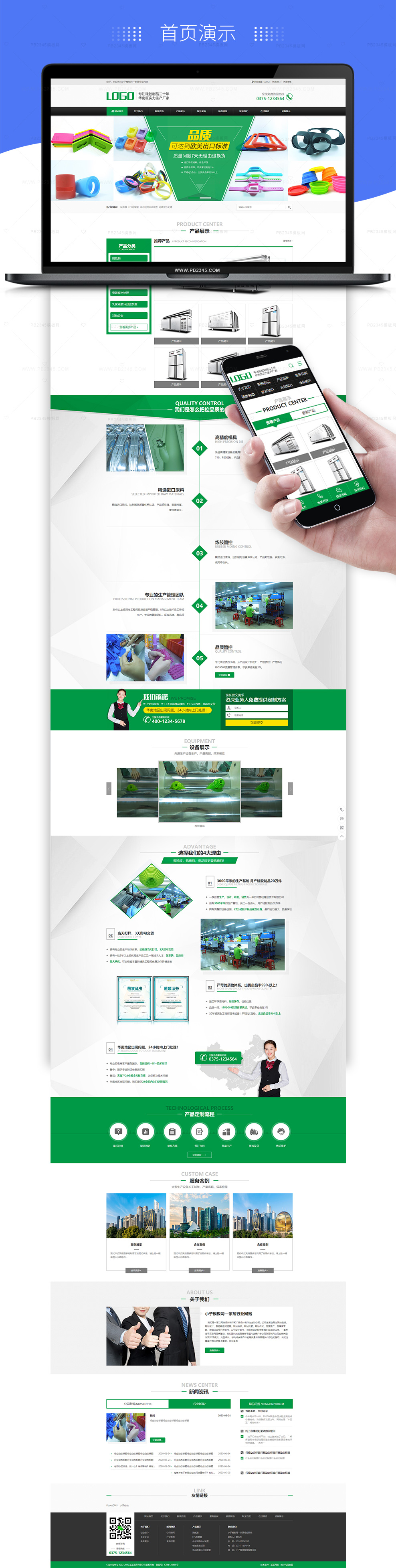 pbootcms绿色硅胶橡胶制品网站模板带手机端