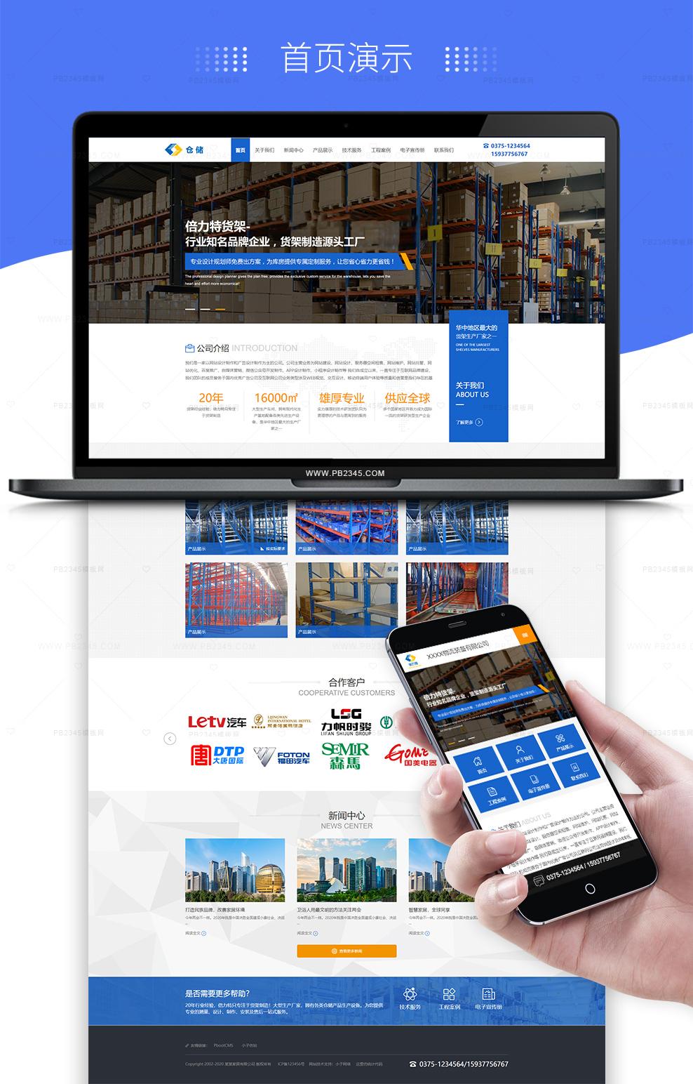 pbootcms仓储货架物流通用类型网站源码带手机端