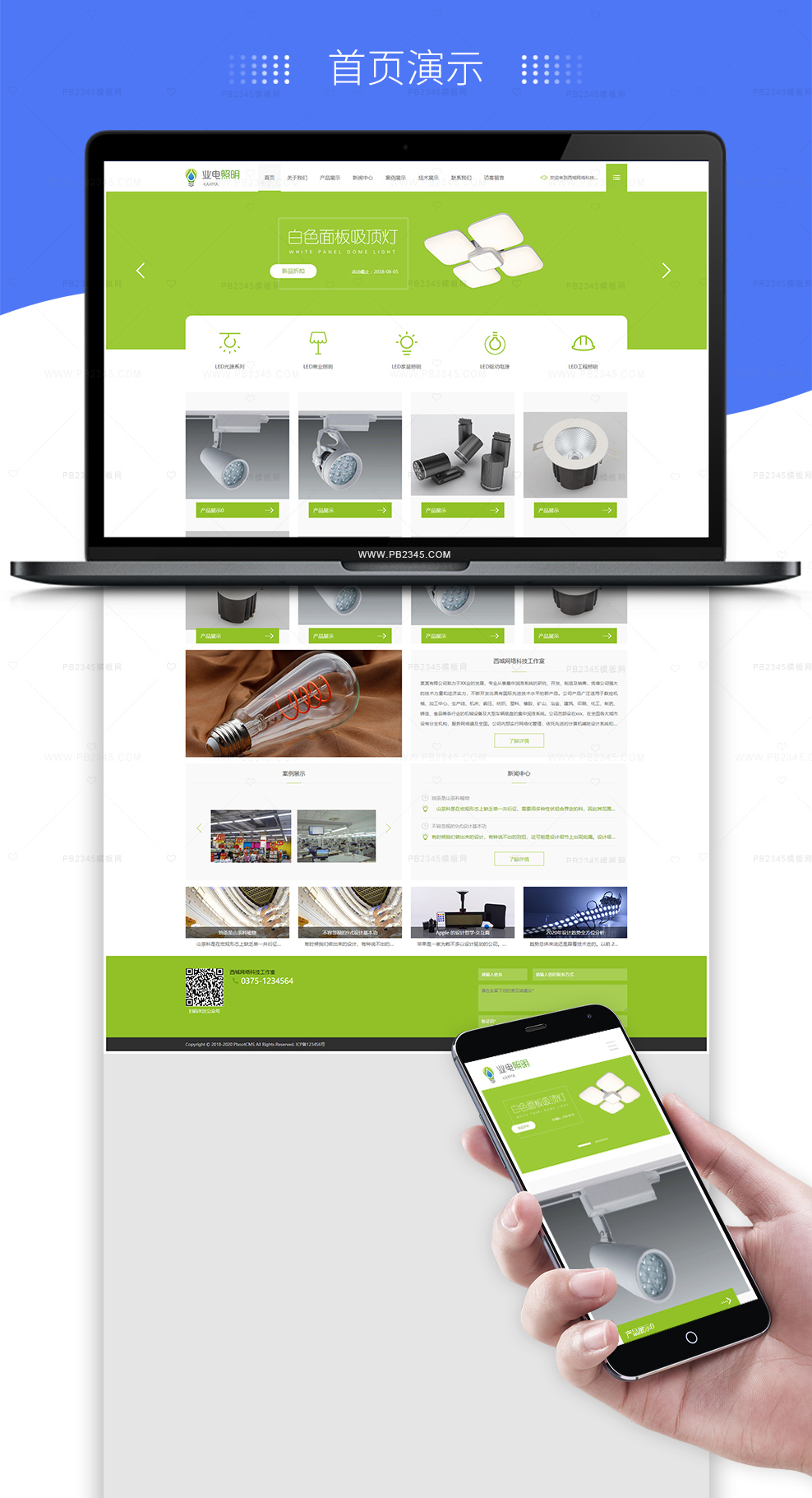 PBOOTCMS灯饰网站源码照明灯饰类网站模板灯具LED经销商网站源码