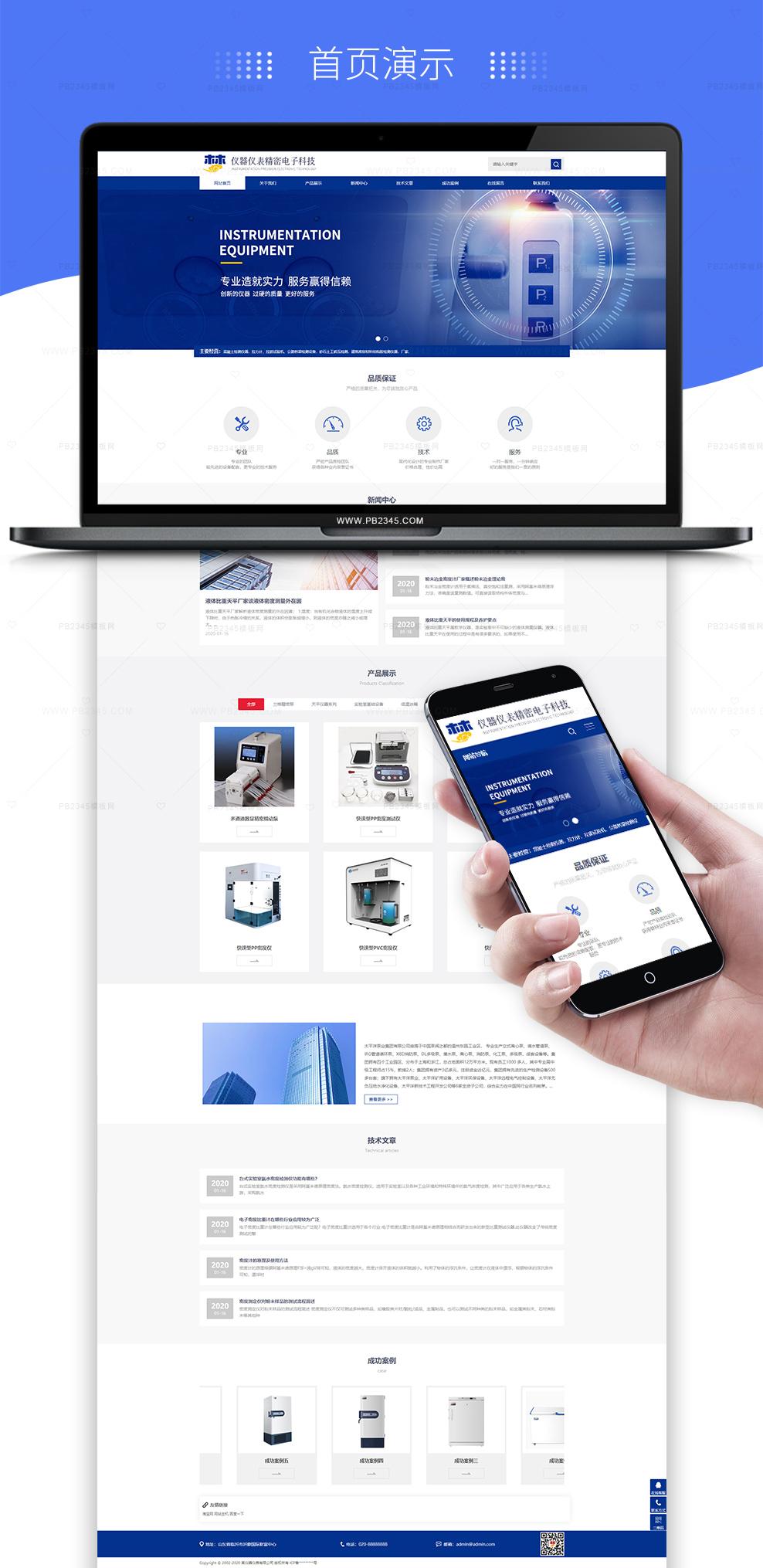 pbootcms响应式HTML5仪器仪表精密电子科技类网站模板(自适应)