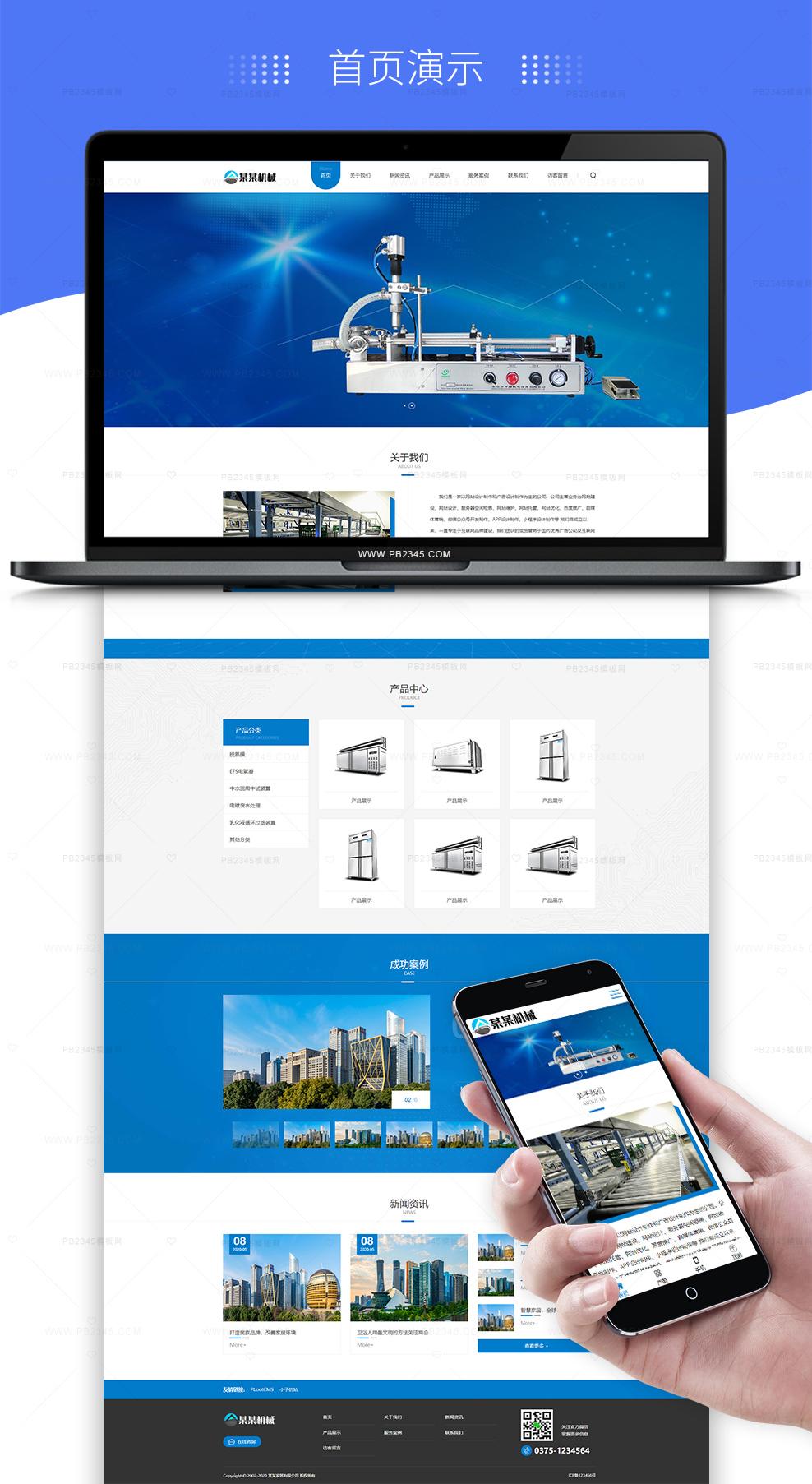 pbootcms蓝色五金机械设备通用网站源码模板带手机端