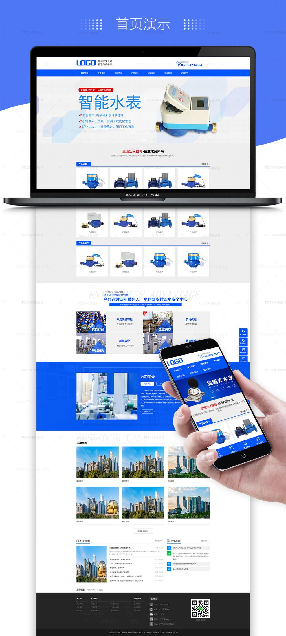 pbootcms自适应仪表设备类网站模板源码同步手机端