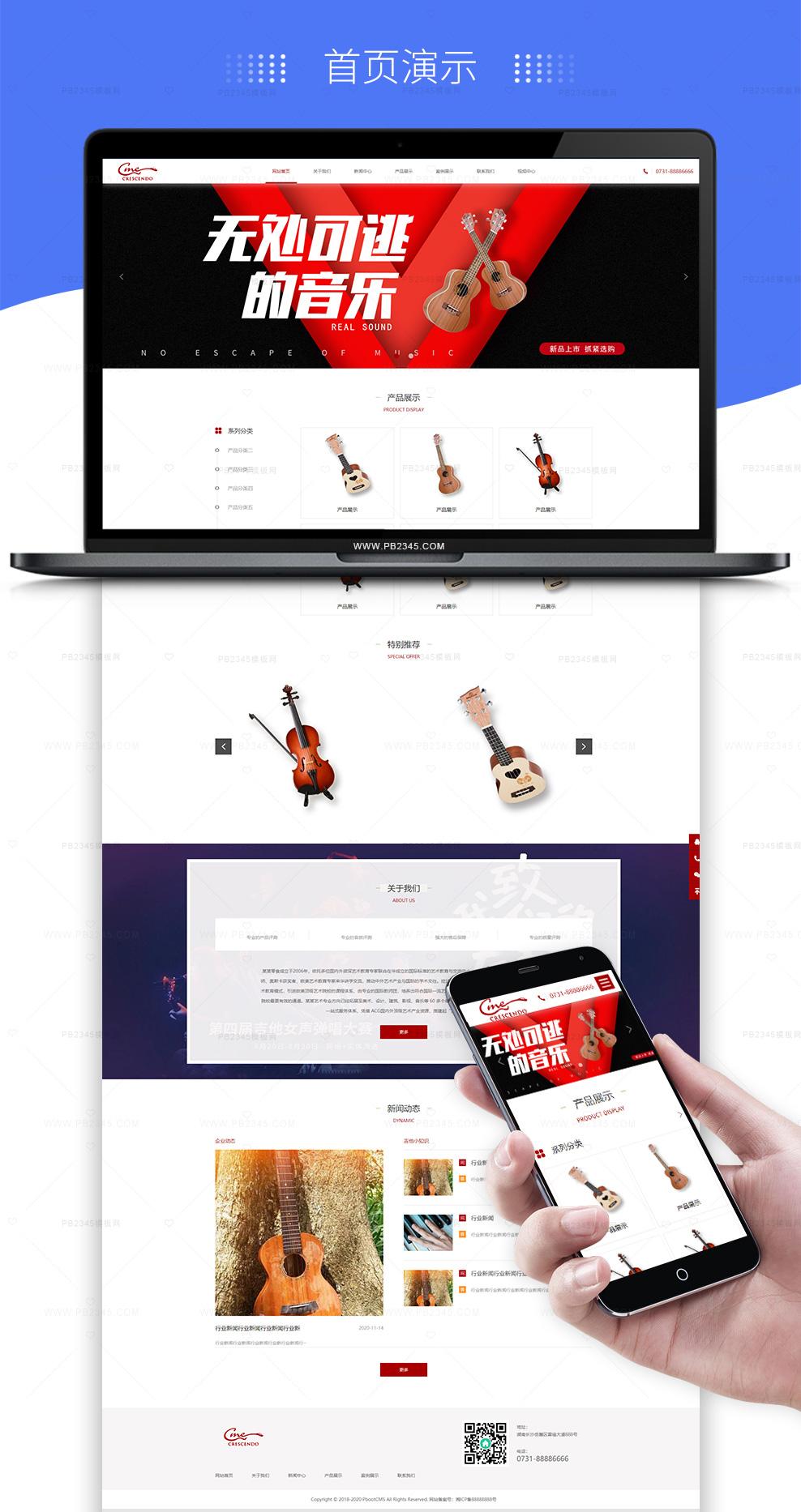pbootcms乐器吉他培训教育类响应式自适应网站模板