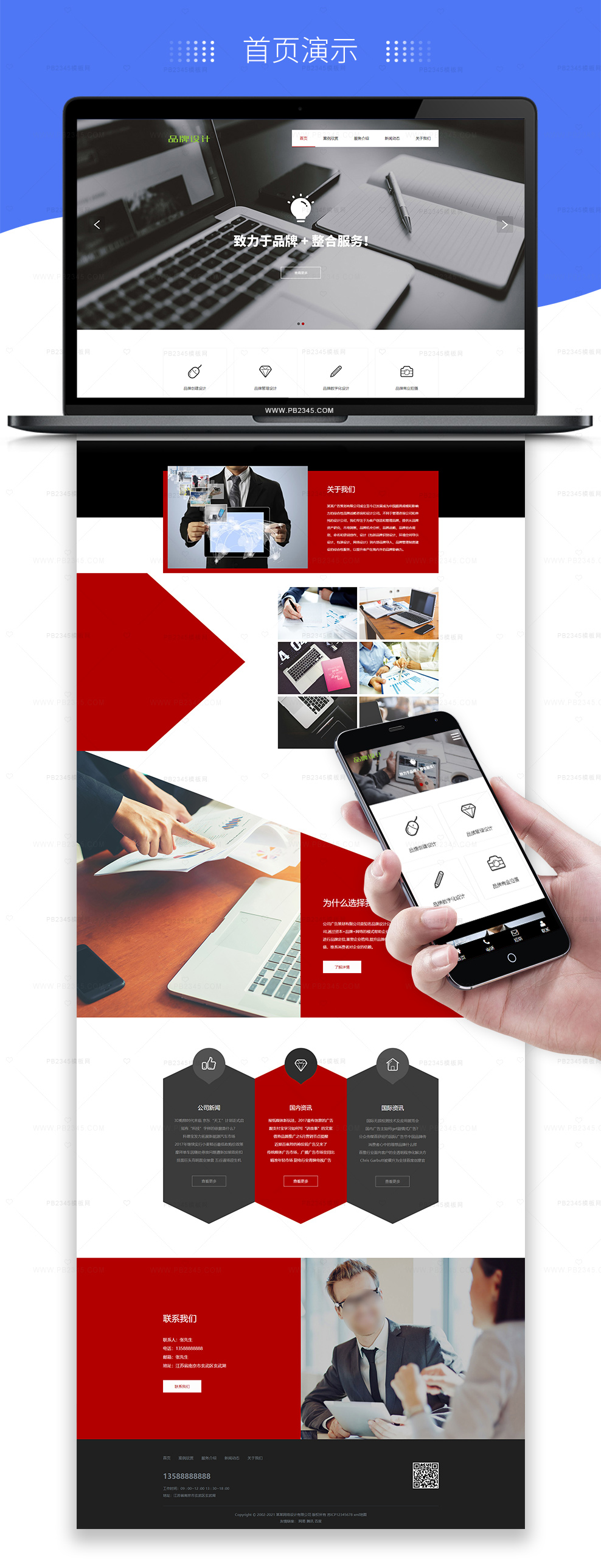 pbootcms网络品牌广告设计传媒类网站