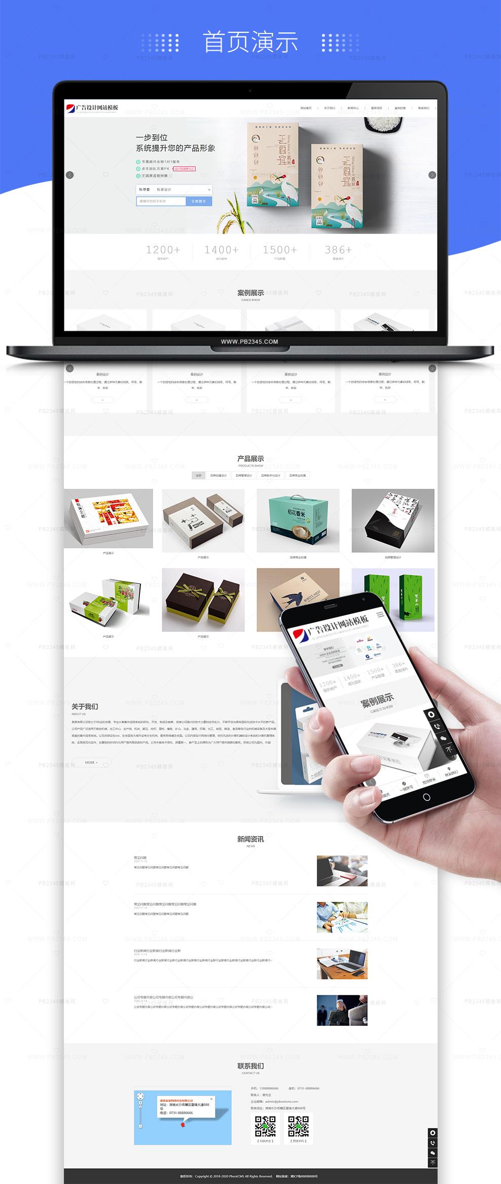 pbootcms大气响应式广告设计类网站源码模板