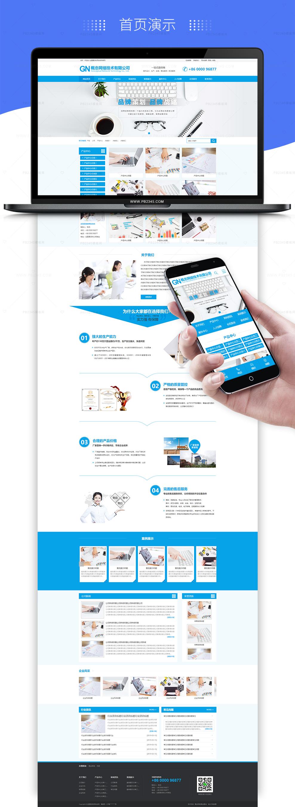 pbootcms蓝色营销类通用网站模板