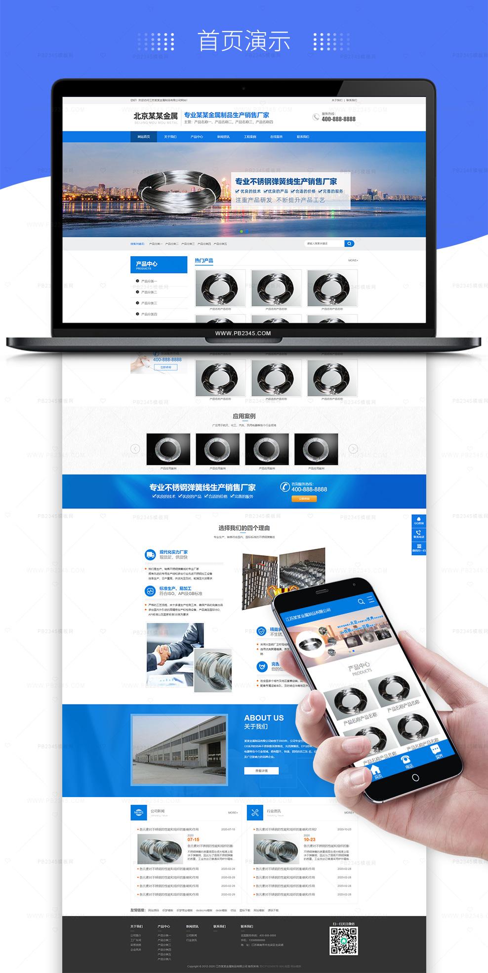 pbootcms蓝色五金电子制品网站源码带手机端