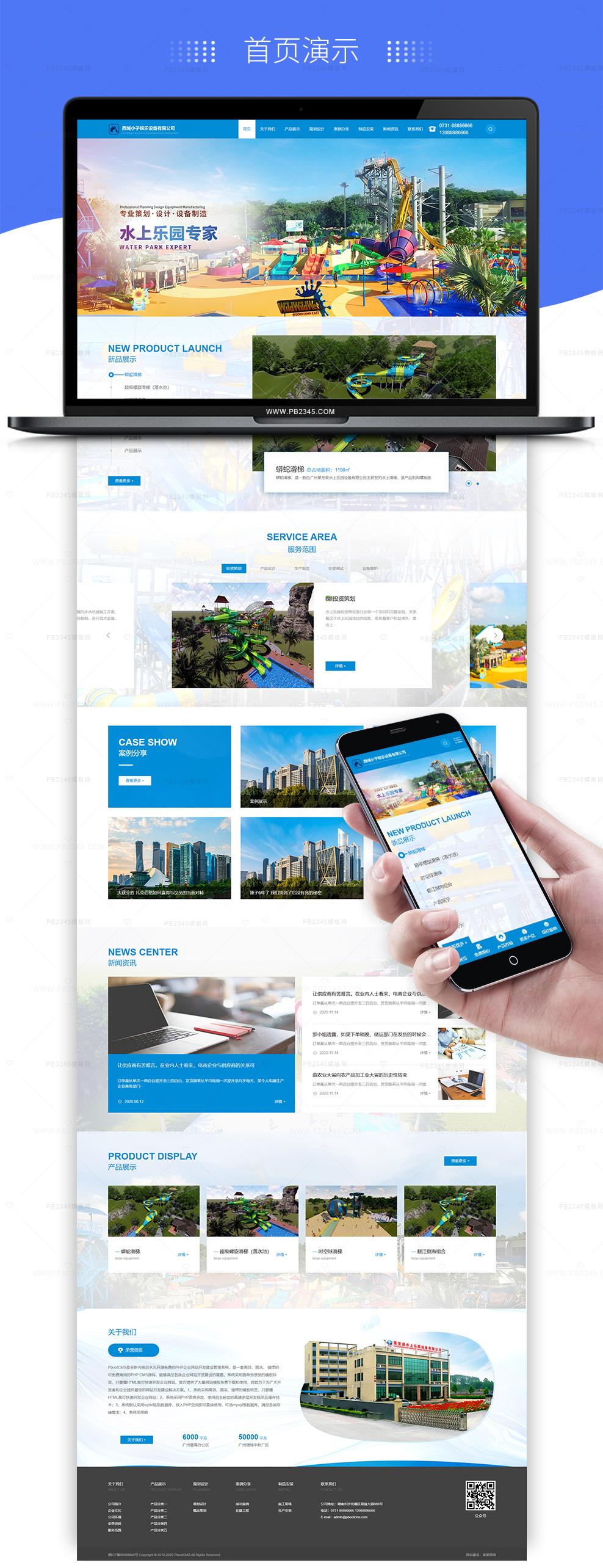 pbootcms自适应娱乐设备网站源码模板带手机端