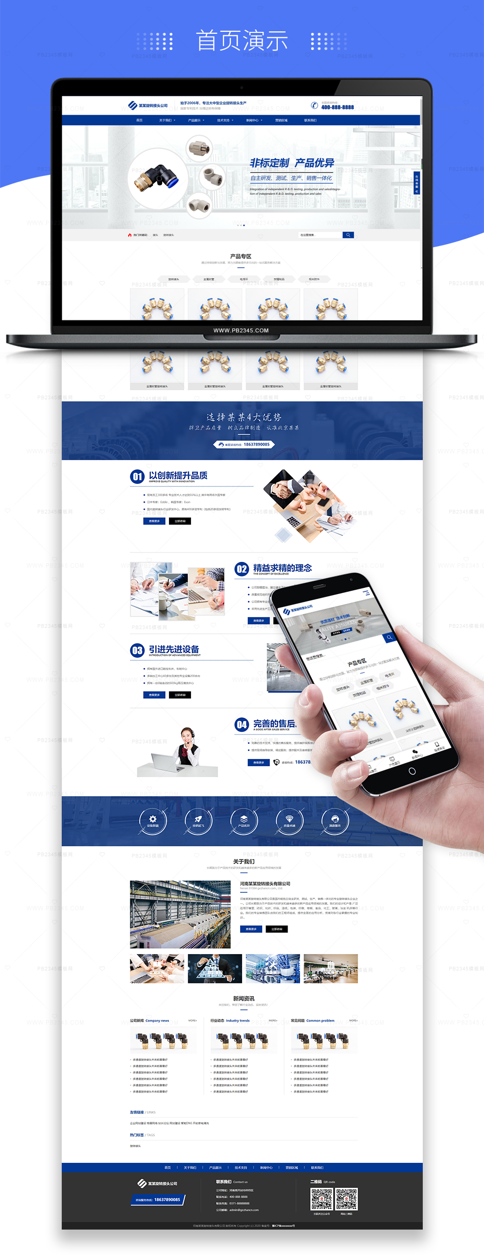 pbootcms营销型机械电子五金自适应网站模板源码