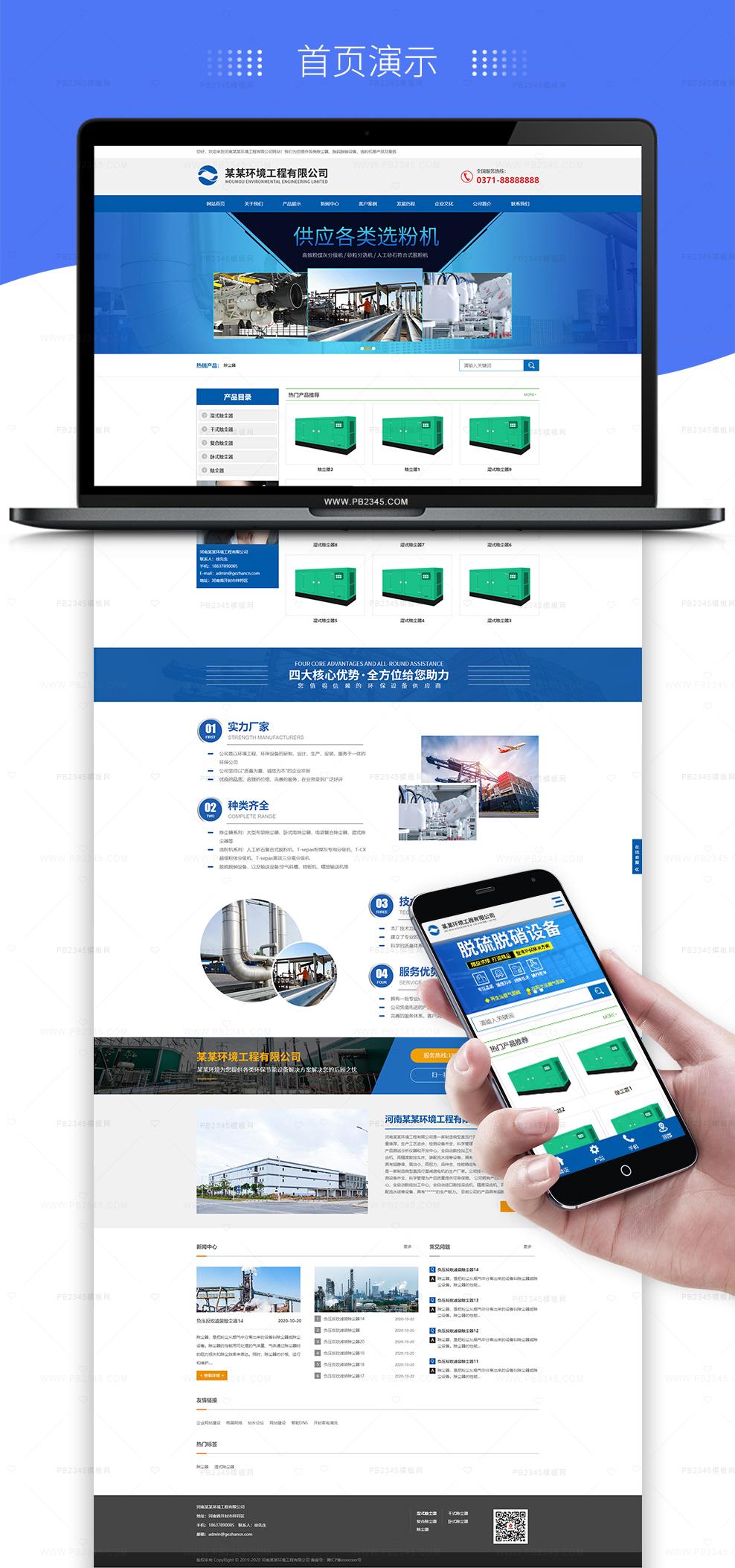 pbootcms响应式机械设备器材五金营销型网站源码