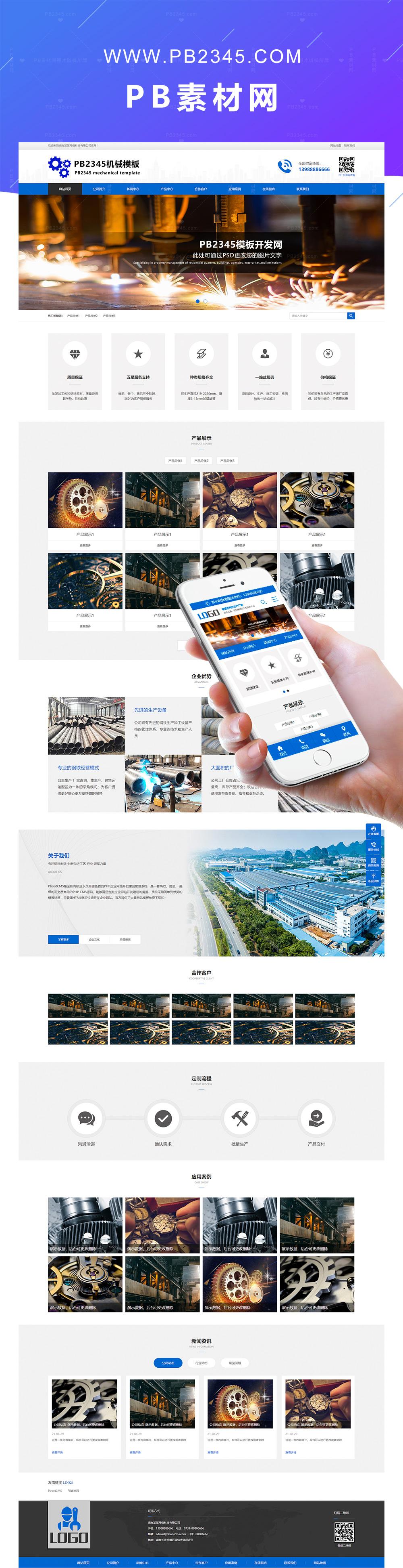 Pbootcms模板机械五金设备通用型企业网站源码带手机端