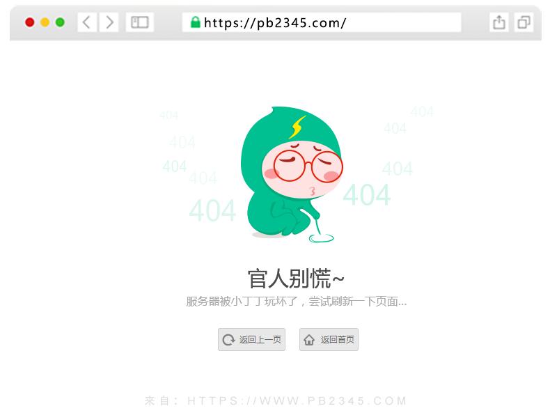 小清新卡通人物404错误页面模板