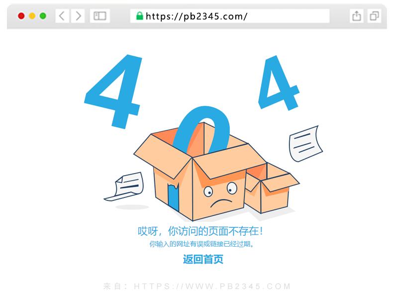 卡通纸箱空空如也404错误页面模板
