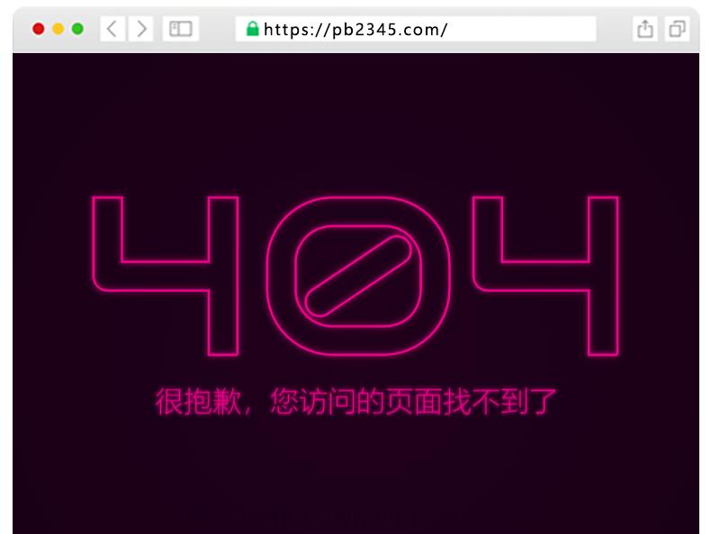 闪烁的霓虹灯炫彩效果404错误页面模板