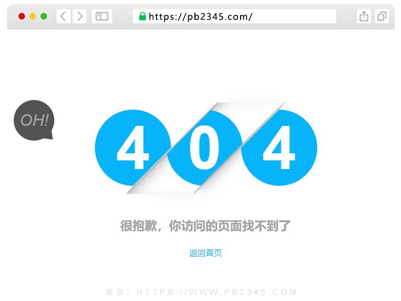 简约火箭发射静态404错误页面模板