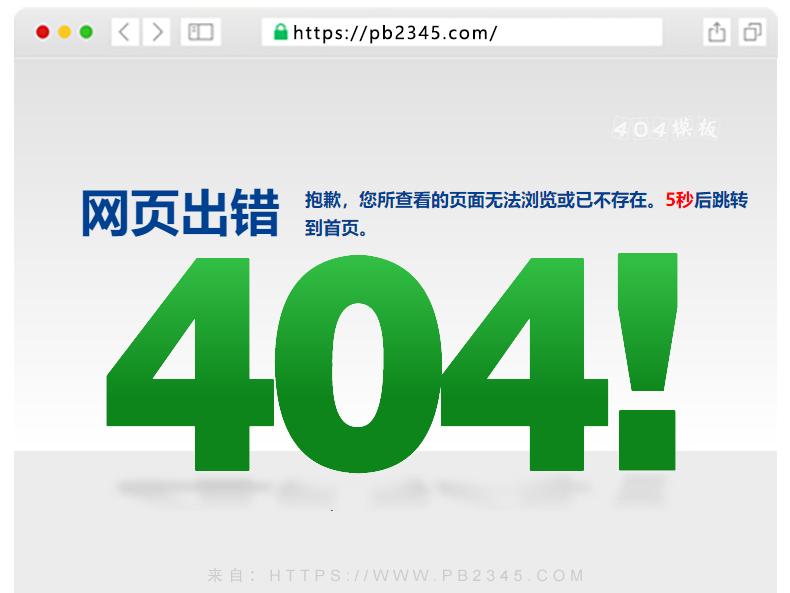简单清爽的404错误页面模板