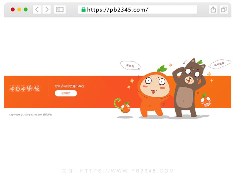 橙色创意卡通有趣的404错误页面模板