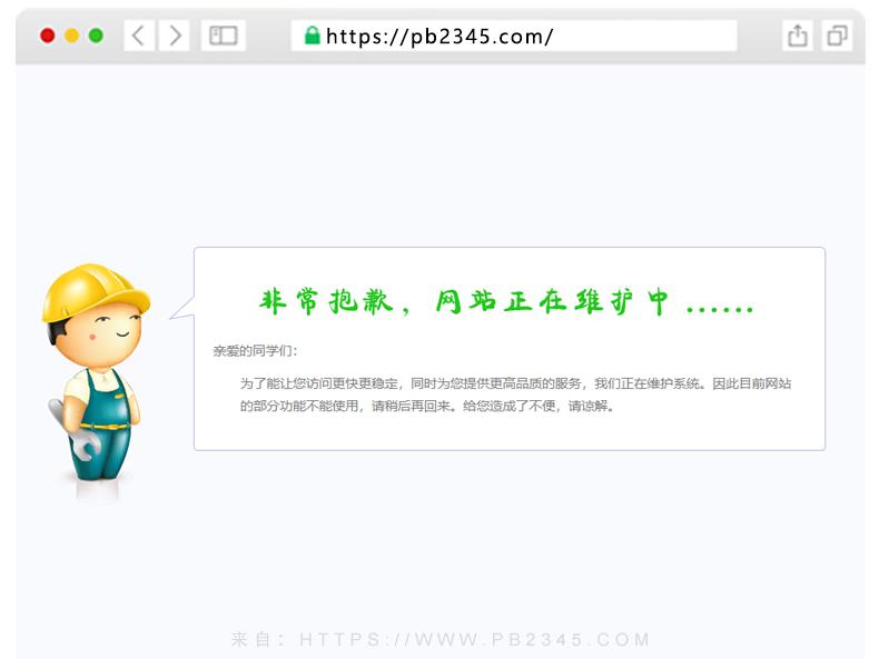 机械工业电力通讯网站维护错误页面模板