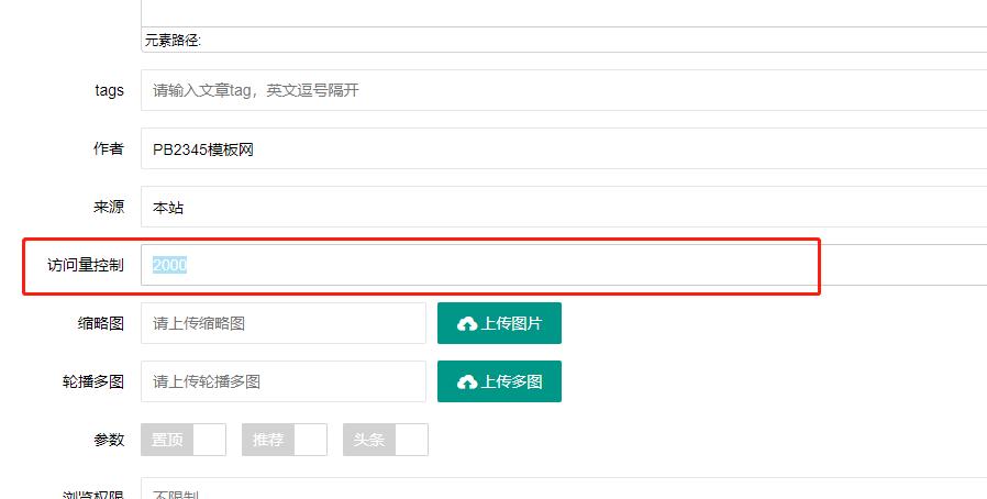 pbootcms文章添加虚拟访问数量控制插件【二开教程】