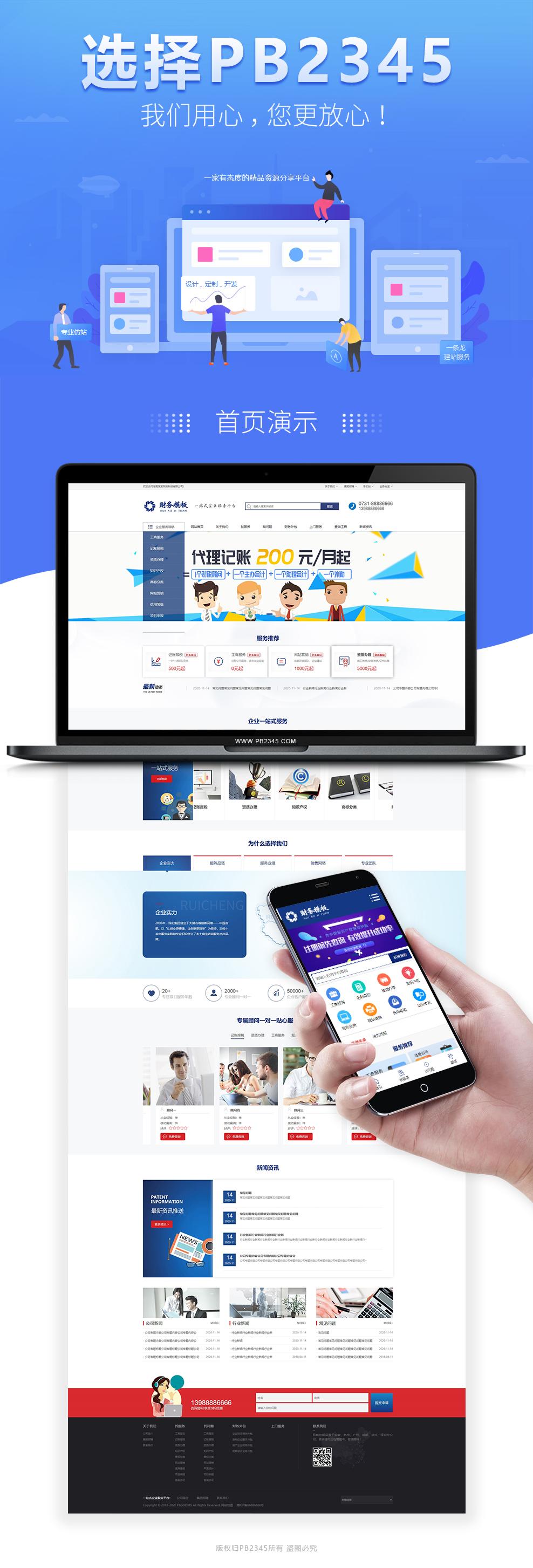 财务注册公司工商服务类企业网站Pbootcms模板(带手机端)整站源码