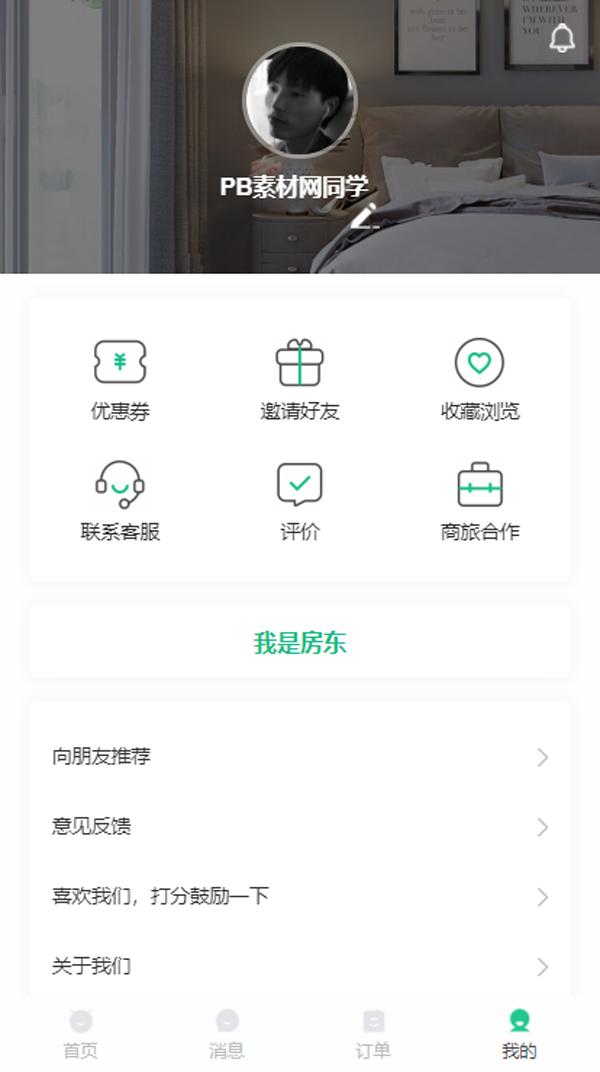 房租客手机端个人中心html页面