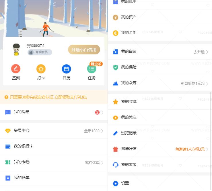 金融理财手机app会员中心页面模板