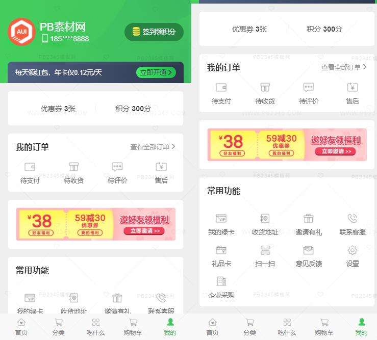 手机app外卖订餐个人中心页面